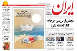 روزنامه ایران، ۱۴ شهریور