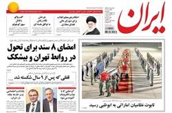 روزنامه ایران؛۱۵ شهریور