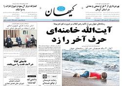 روزنامه کیهان؛۱۵ شهریور