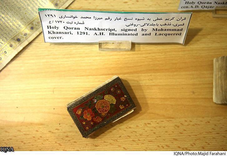 آشنایی با قرآن عمامهای به خط غبار