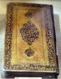 قرآن عمامهای به خط غبار
