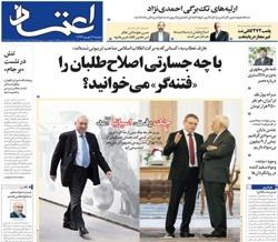 روزنامه اعتماد؛۱۶ شهریور