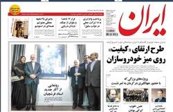روزنامه ایران، ۱۶ شهریور