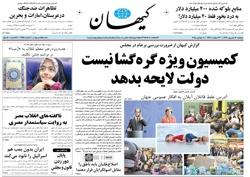 روزنامه کیهان؛۱۶ شهریور