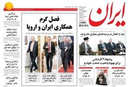 روزنامه ایران؛۱۷ شهریور