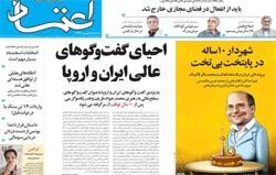 روزنامه اعتماد؛۱۷ شهریور