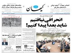 روزنامه کیهان؛۱۷ شهریور