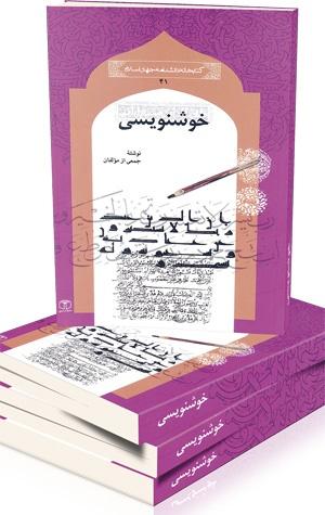 هنر یگانه ایرانی- اسلامی