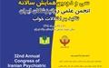 سی و دومین همایش سالانه انجمن علمی روانپزشکان ایران برگزار میشود