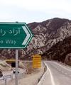آشنایی با مجله آزاد راههای ایران