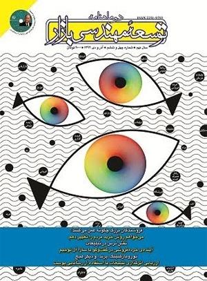 چهل و ششمین شماره توسعه مهندسی بازار منتشر شد
