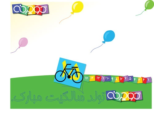 دوچرخه شماره ۸۱۸
