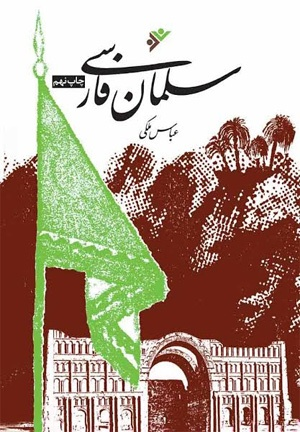 باز نشر زندگی سلمان فارسی برای نهمینبار