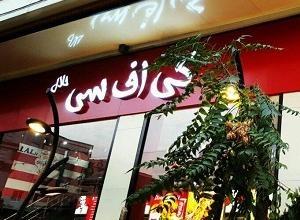 فک پلمب رستوران KFC با دستور ناجا؛ مهلت یک ماهه به مالک رستوران برای دریافت پروانه