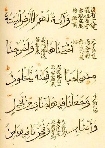 ترجمه قرآن