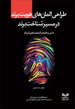کتاب طراحی المانهای هویت برند در مسیر شناخت برند، منتشر شد