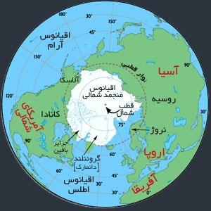 آشنایی با اقیانوس منجمد شمالی