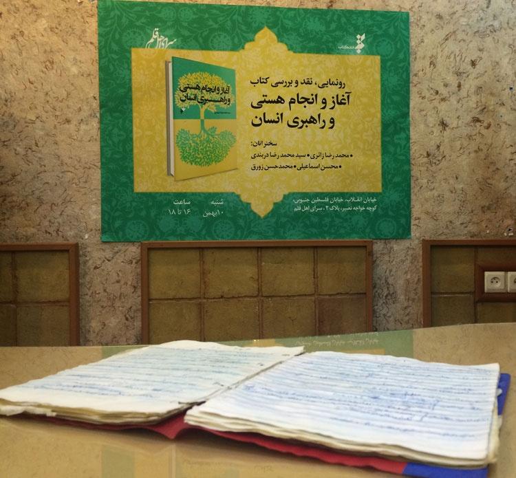 رونمایی دستنوشتههای شاگرد شهید استاد دربندی