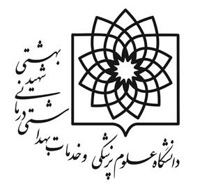 دانشگاههای علوم پزشکی شهید بهشتی