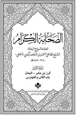 مجموعه الصحابة الکرام رونمایی شد