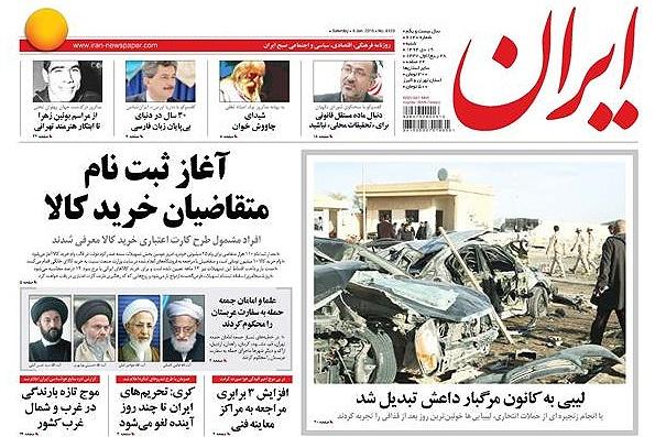 روزنامه ایران؛۱۹ دی