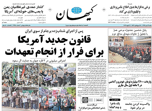 روزنامه کیهان؛۱۹ دی