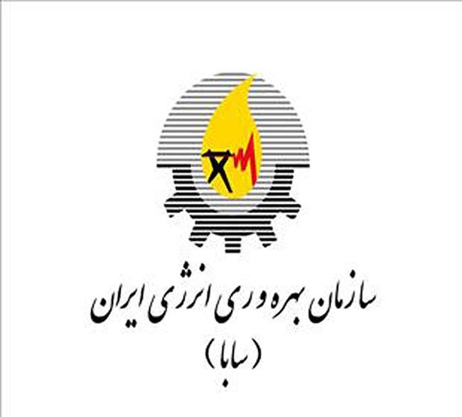 آشنایی با سازمان بهرهوری انرژی ایران (سابا)