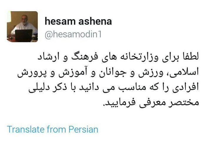 پست توییتری حسام الدین آشنا
