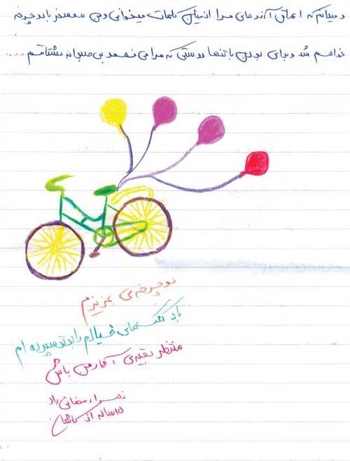 دوچرخه شماره ۸۵۱