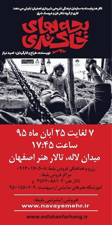 نمایش بچههای خاکستری در تالار هنر اصفهان به صحنه میرود