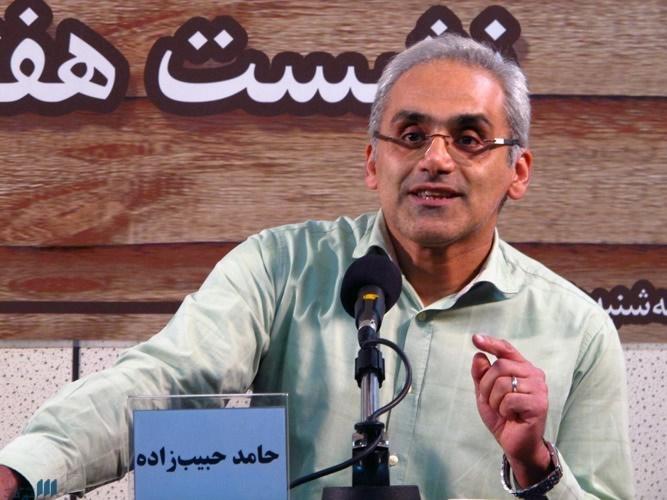 دکتر حامد حبیبزاده شهر کتاب