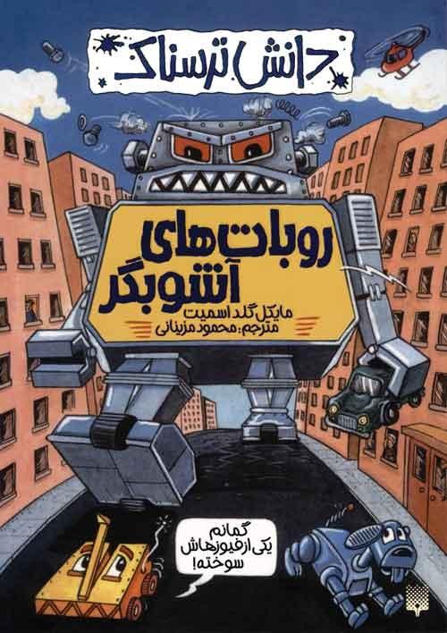 روباتهای کمکرسان و یک کتاب دیگر
