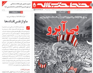 پنجاهوهشتمین شماره خط حزبالله