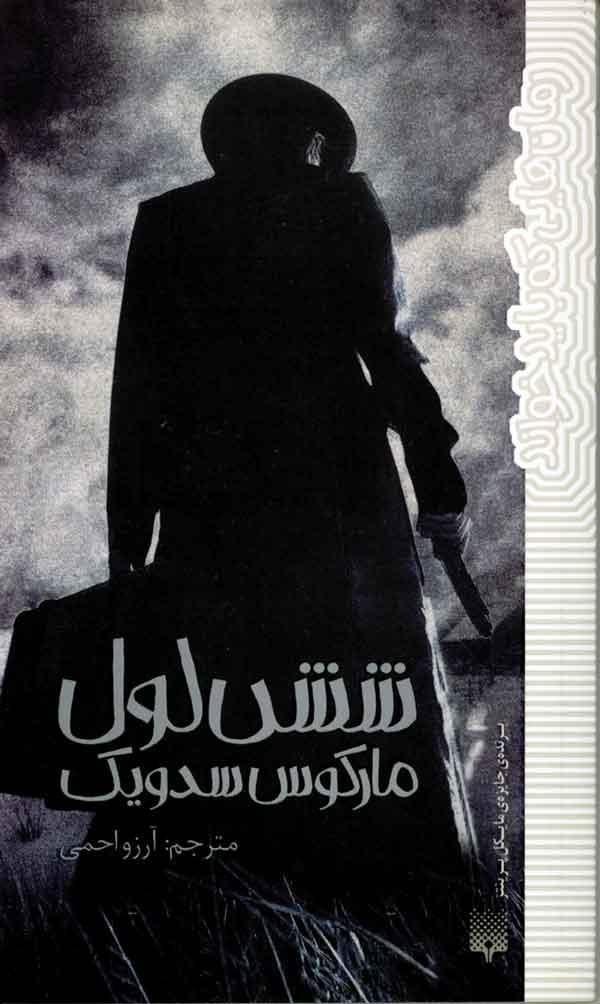 قصهی مرد مُرده و سه کتاب دیگر