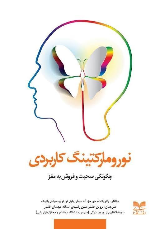 کتاب نورومارکتینگ کاربردی، چگونگی صحبت و فروش به مغز منتشر شد