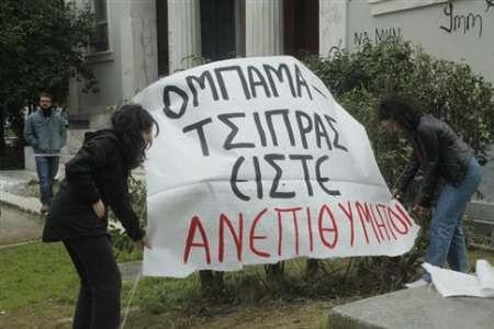 اعتراض دانشجویان یونانی به سفر اوباما به این کشور