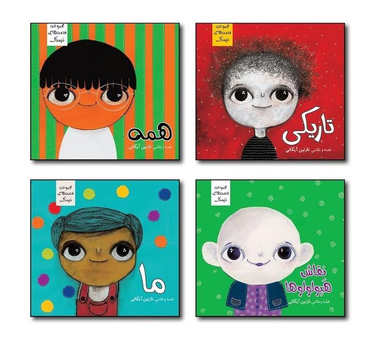 مجموعه چهار جلدی قصههای نترسناک به چاپ دوم رسید
