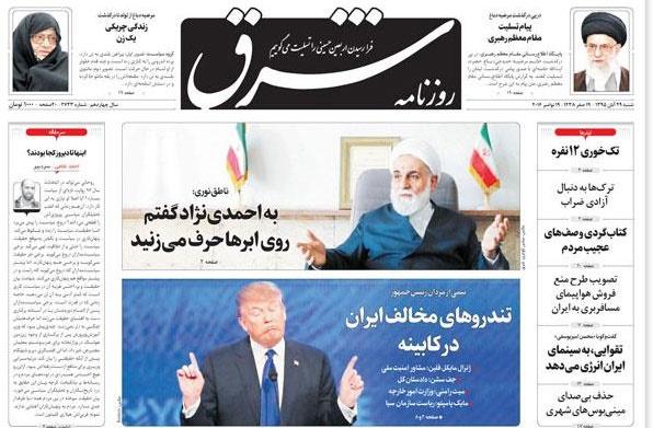 روزنامه شرق، ۲۹ آبان