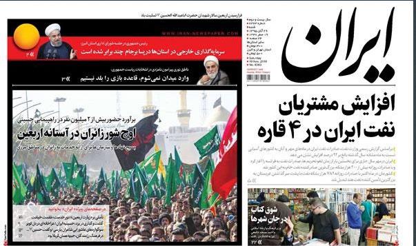 روزنامه ایران، ۲۹ آبان