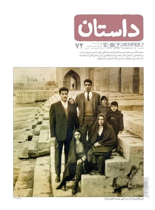 هفتادو دومین شماره داستان همشهری