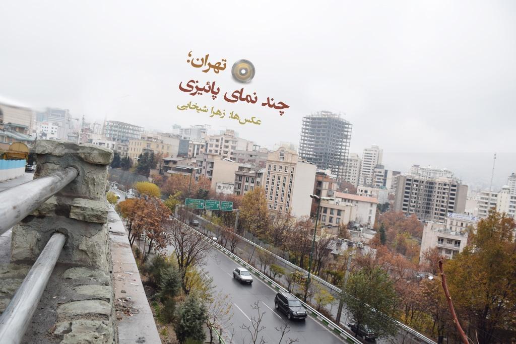 عکس روز: تهران؛ چند نمای پائیزی