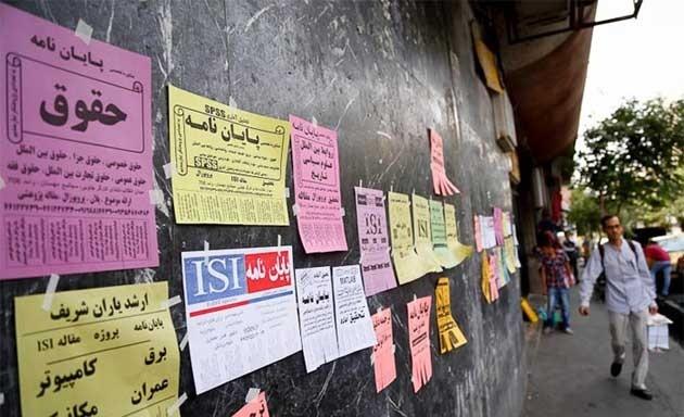 ۳ وزارتخانه مأمور بررسی فروش پایاننامهها شدند   وزارت کشور ورود کرد