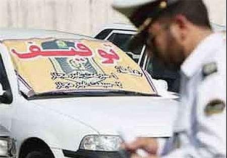توقیف خودروهای با بیش از یک میلیون تومان جریمه | پیشنهاد پلیس