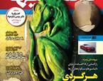 شماره ۱۶۸ مجله دانستنیها بر روی پیشخوان