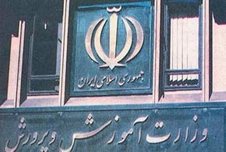 آموزش و پرورش: عوامل شوخی با دانش آموز اصفهانی معرفی میشوند