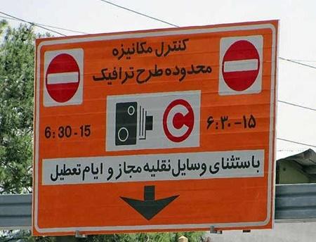 ثبت نام طرح ترافیک 1397 + قیمت طرح ترافیک سالیانه ۹۷