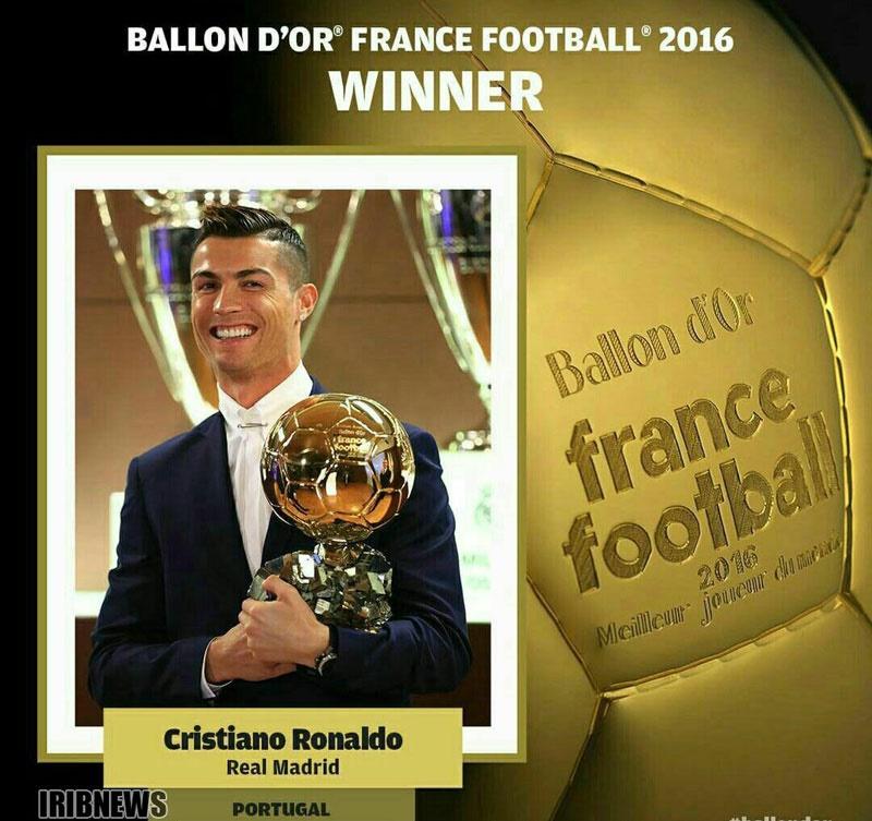 رونالدو توپ طلای سال ۲۰۱۶ جهان را به دست آورد