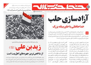 شصتویکمین شماره خط حزبالله