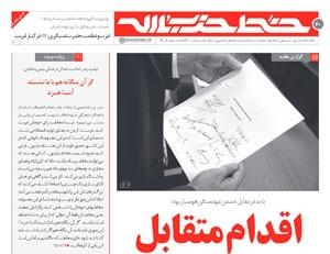 شصتمین شماره خط حزبالله