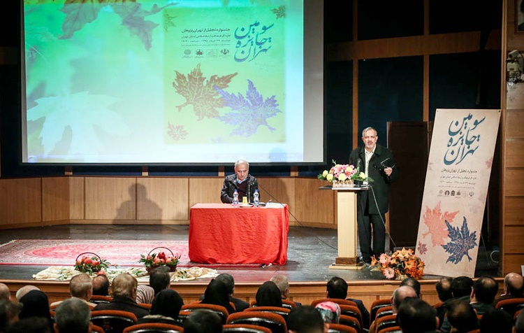 سومین جشنواره جایزه تهران به کار خود پایان داد